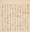The Green Branch (Sakaki), Chapter 10 Of The