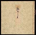 Falling Flowers (Hanachiru Sato), Chapter 11 Of The