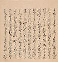 The Pilgrimage To Sumiyoshi (Miotsukushi), Chapter 14 Of The