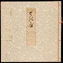 At The Pass (Sekiya), Chapter 16 Of The