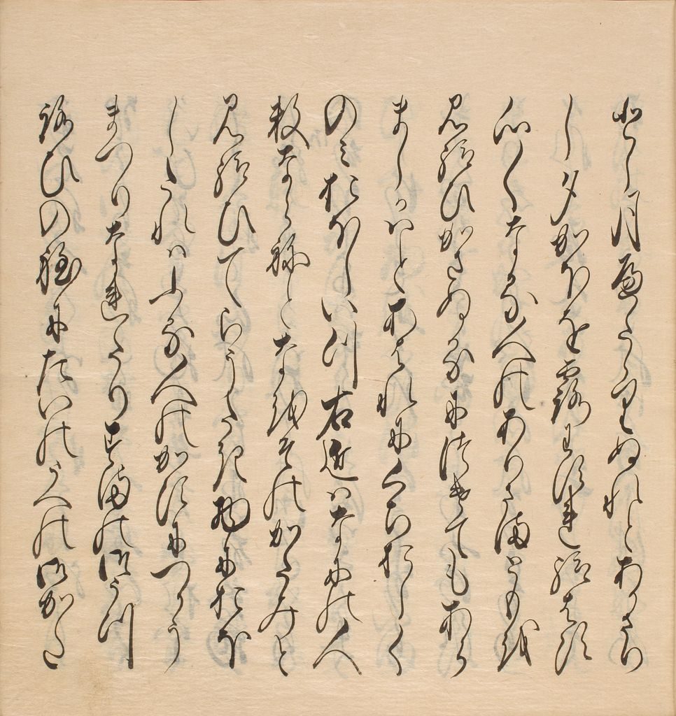 The Tendril Wreath (Tamakazura), Chapter 22 Of The