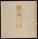 Butterflies (Kochō), Chapter 24 Of The