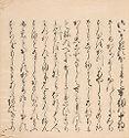 New Wisteria Leaves (Fuji No Uraba), Chapter 33 Of The