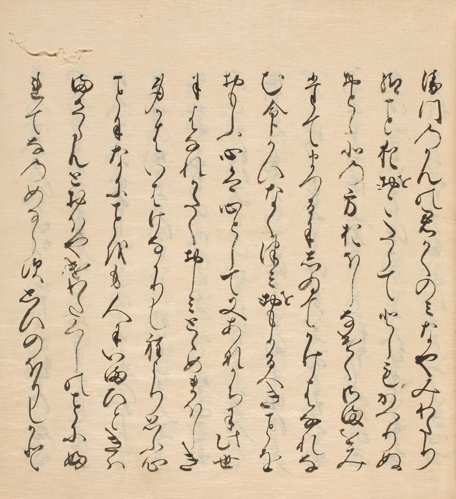The Oak Tree (Kashiwagi), Chapter 36 Of The