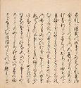 Bamboo River (Takekawa), Chapter 44 Of The