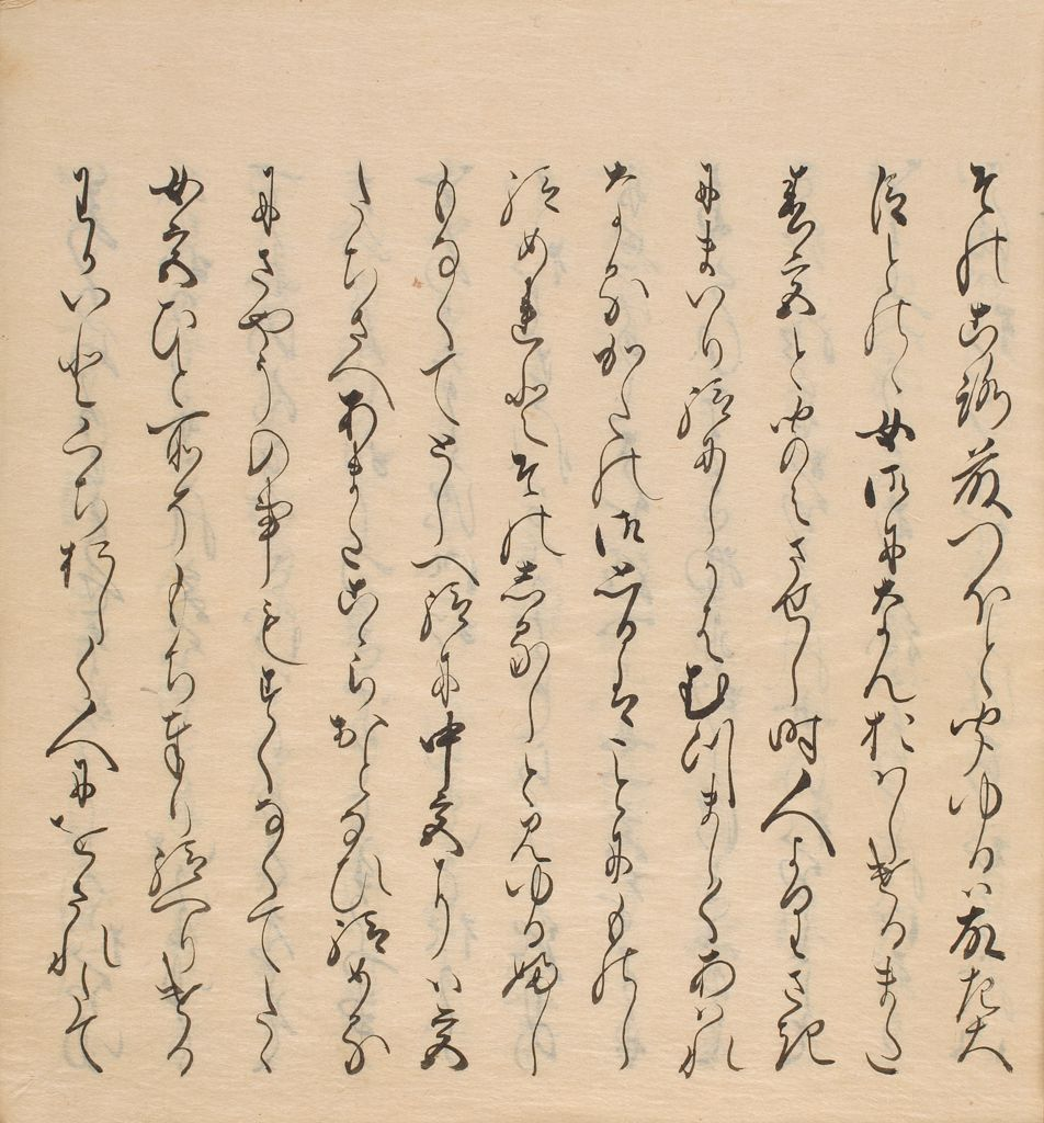 The Ivy (Yadorigi), Chapter 49 Of The