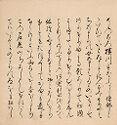 Writing Practice (Tenarai), Chapter 53 Of The