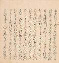 The Floating Bridge Of Dreams (Yume No Ukihashi), Chapter 54 Of The