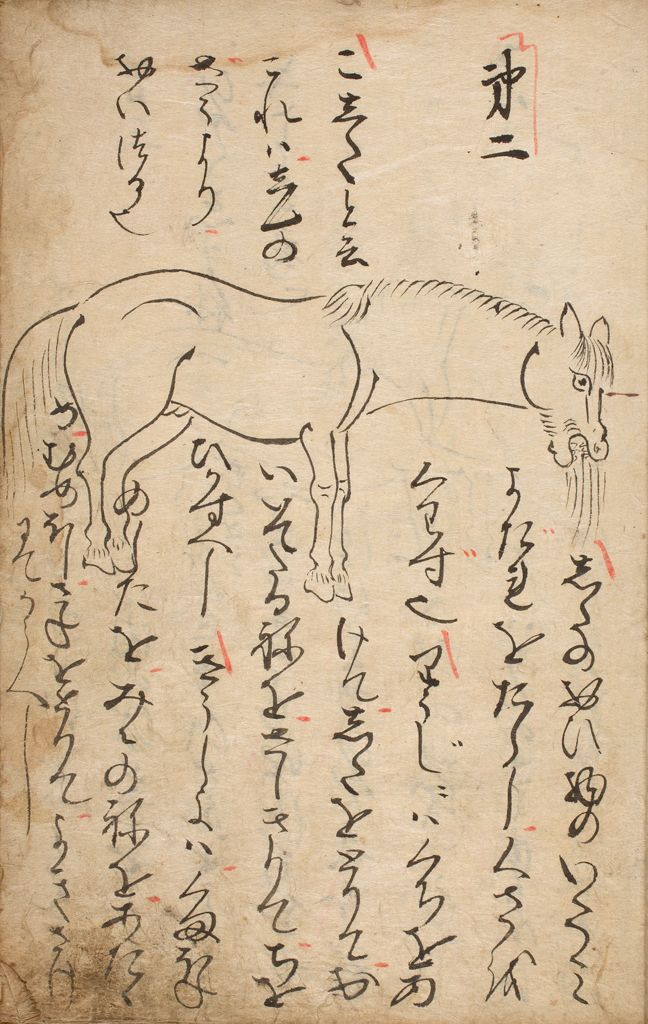 Various Diseases Of Horses And Their Treatments (Ba-Isho), 1St Of 2 Volumes