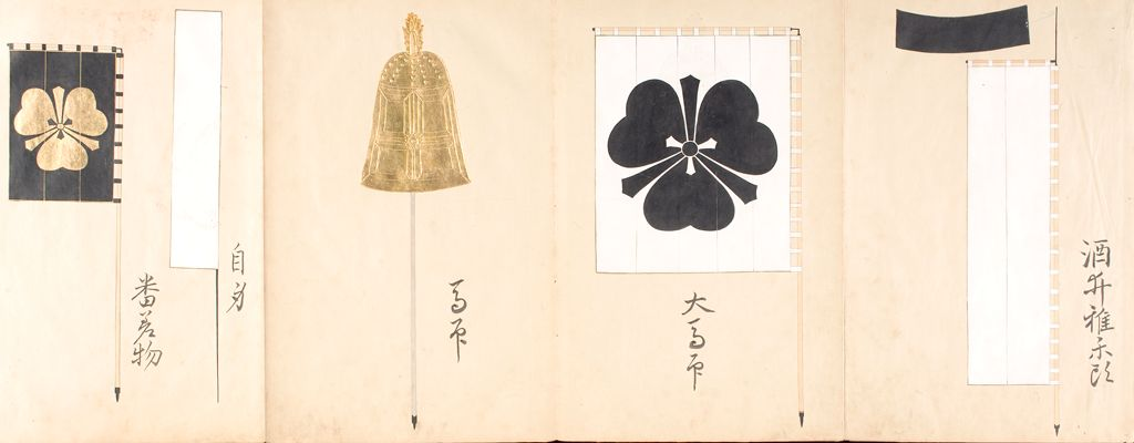 Illustrations Of Banners And Signs Of Famous Warriors Of So-Called Warring Period To Tokugawa Period(Bushō Kisei-Zu), Vol. 2
