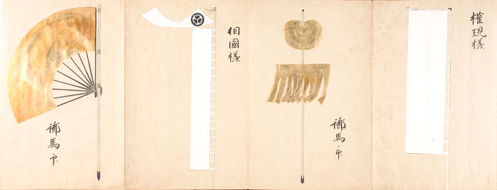 Illustrations Of Banners And Signs Of Famous Warriors Of So-Called Warring Period To Tokugawa Period(Bushō Kisei-Zu), Vol. 4