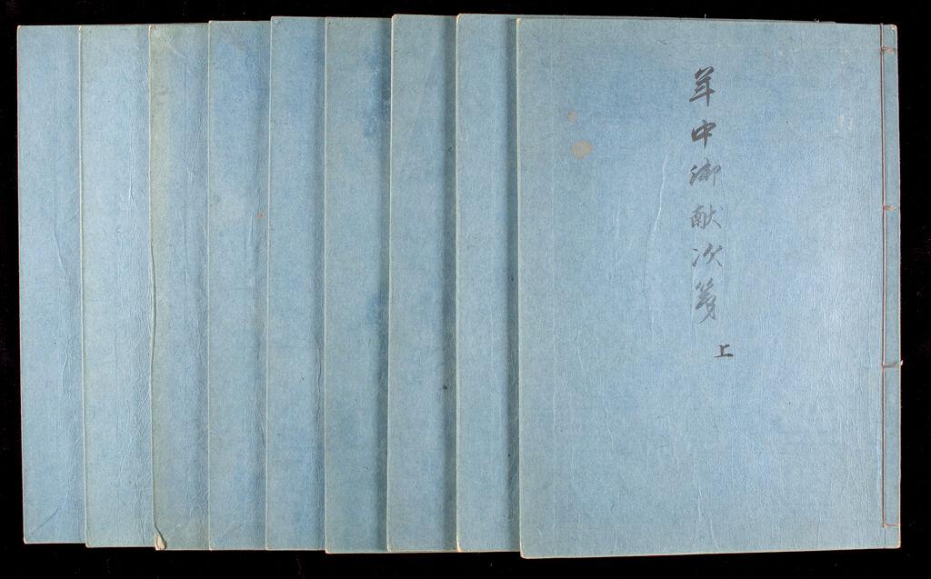 Illustrated Book On Meals For The Emperor (Kinri Gokondated Gozenbu No Zu) In Nine Volumes