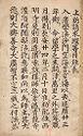 List Of Books Brought From China, Compiled By Kōbō Daishi (Shōrai Mokuroku)
