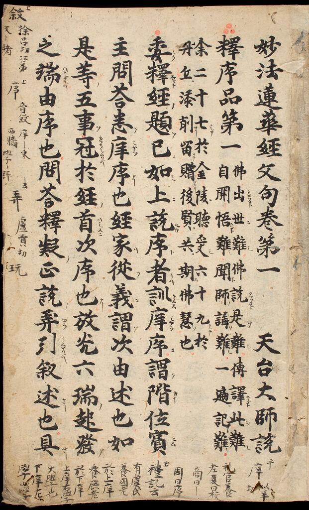 Printed Lotus Sutra (Hokke-Kyō), Vol. 1