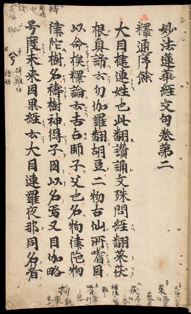Printed Lotus Sutra (Hokke-Kyō), Vol. 2