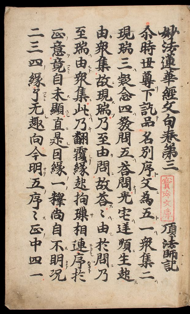 Printed Lotus Sutra (Hokke-Kyō), Vol. 3