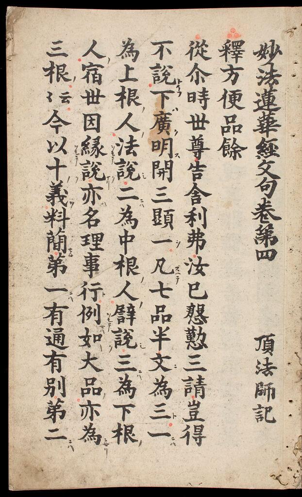 Printed Lotus Sutra (Hokke-Kyō), Vol. 4