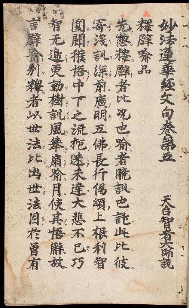 Printed Lotus Sutra (Hokke-Kyō), Vol. 5