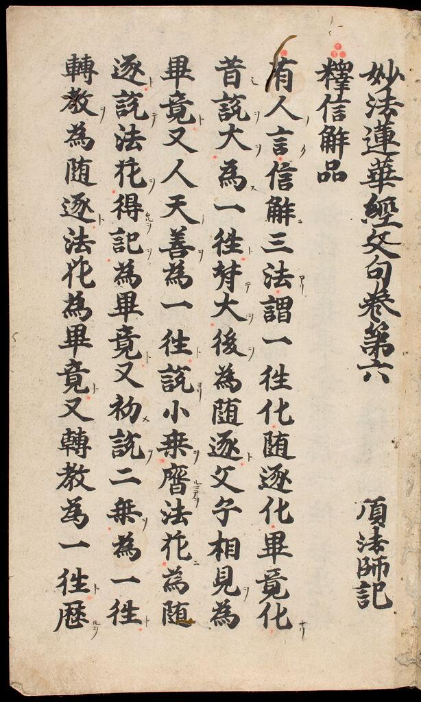 Printed Lotus Sutra (Hokke-Kyō), Vol. 6