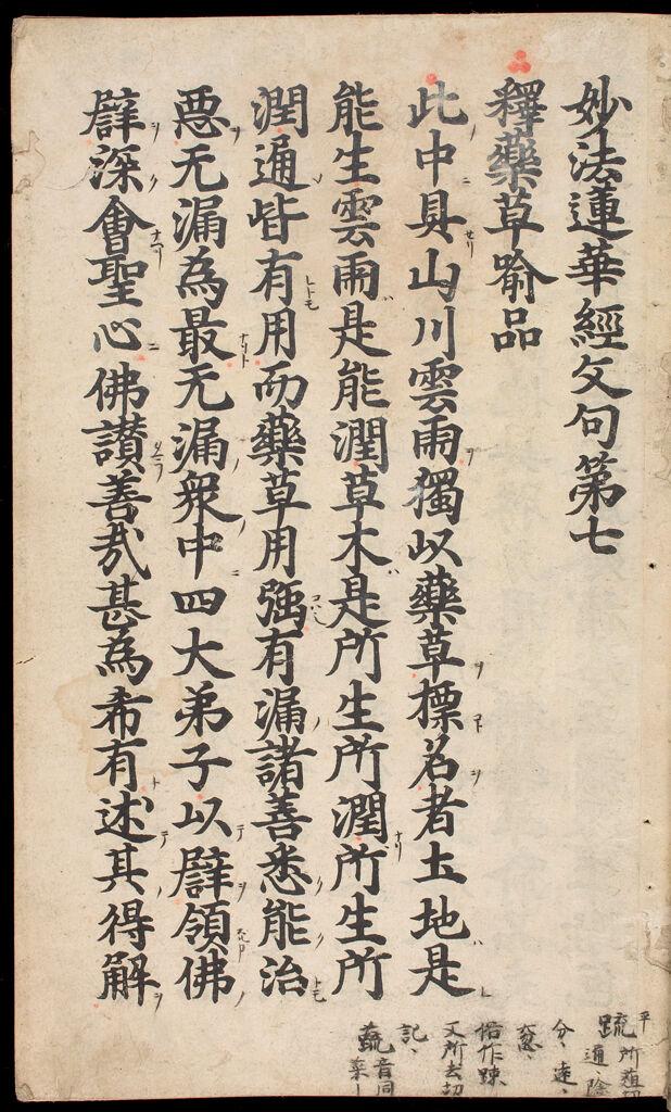 Printed Lotus Sutra (Hokke-Kyō), Vol. 7