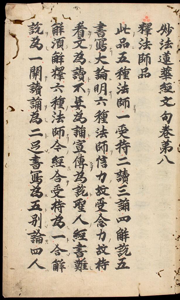 Printed Lotus Sutra (Hokke-Kyō), Vol. 8