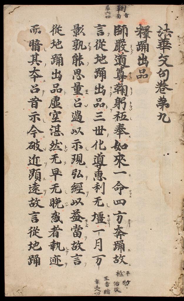 Printed Lotus Sutra (Hokke-Kyō), Vol. 9