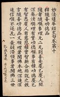 Printed Lotus Sutra (Hokke-Kyō), Vol. 10