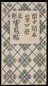 Kanchū Kanpon, Dai Yonsatsu, Hokuetsu Yukimi Jō