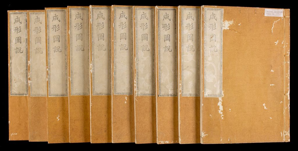 Illustrated Book On Agriculture (Seisei Zusetsu), Satsuma-Edition, Part Ii, In 10 Volumes