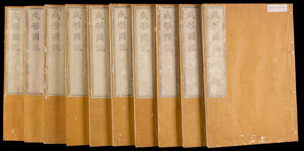 Illustrated Book On Agriculture (Seisei Zusetsu), Satsuma-Edition, In 10 Volumes