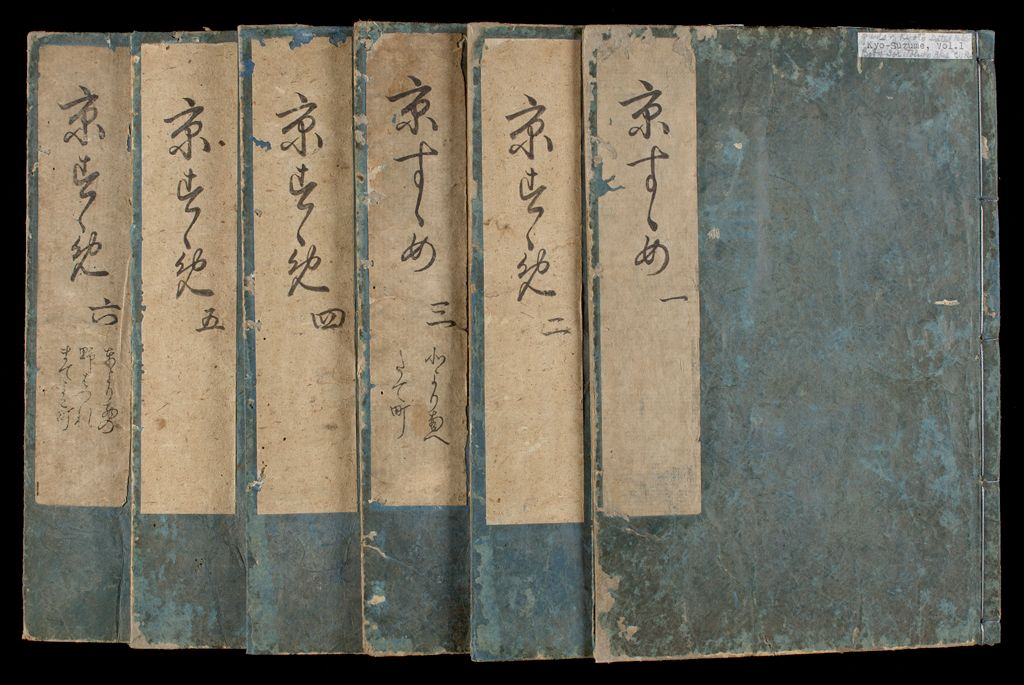 Illustrated Guide To Kyoto (Kyō-Suzume), 7 Volumes
