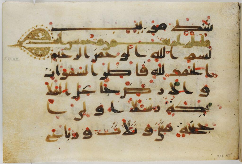 Folio 4 From A Qur'an: Sura 34: End 54-Sura 35: 1(Recto), Sura 35: 1-3 (Verso)