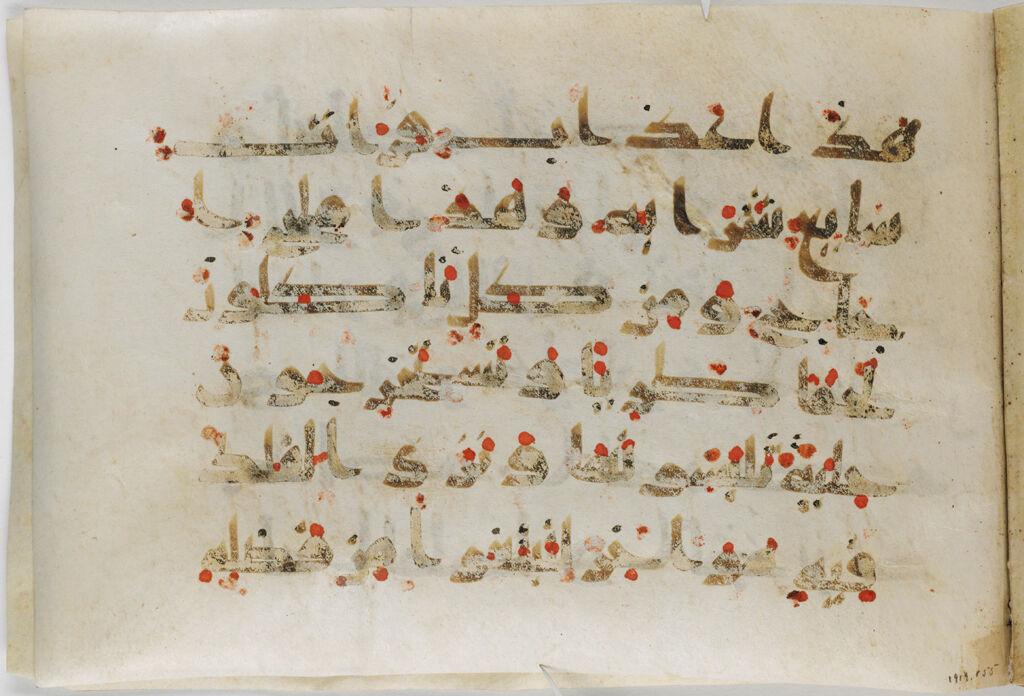 Folio 8 From A Qur'an: Sura 35: 12 (Recto), Sura 35: 12-13 (Verso)