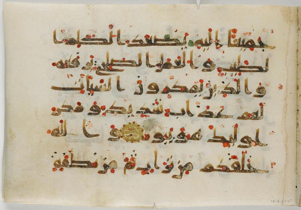 Folio 7 From A Qur'an: Sura 35: 10-11 (Recto), Sura 35: 11-Begin 12 (Verso)