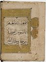 Folio 62 From A Section Of A Manuscript Of The Qur'an: Decorated Page (Recto), Sura 4: 148, Beginning Of Section (Juz') Vi (Verso)