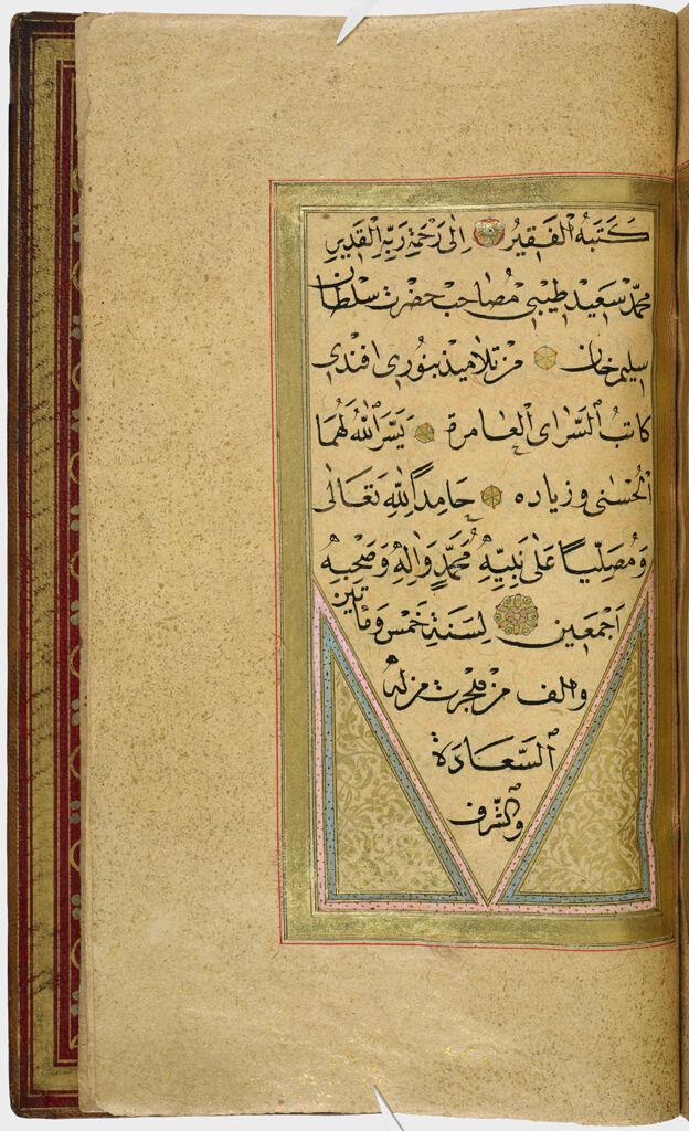Colophon (Recto), Prayers (Verso), Folio 108 From An An`am-I Sharif