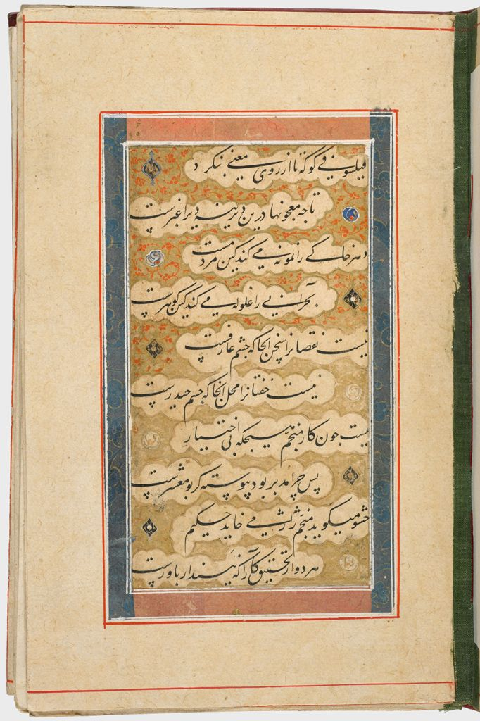 Folio 5 From An Album Of Calligraphic Panels