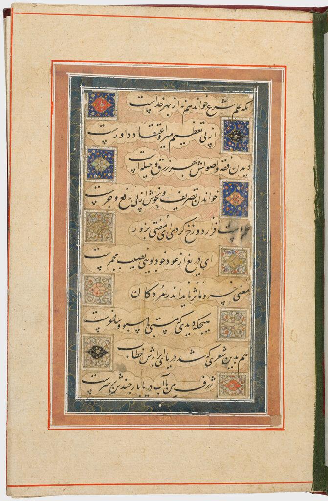 Folio 12 From An Album Of Calligraphic Panels