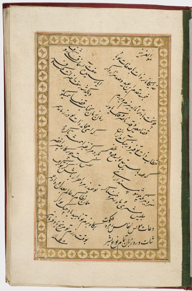 Folio 20 From An Album Of Calligraphic Panels