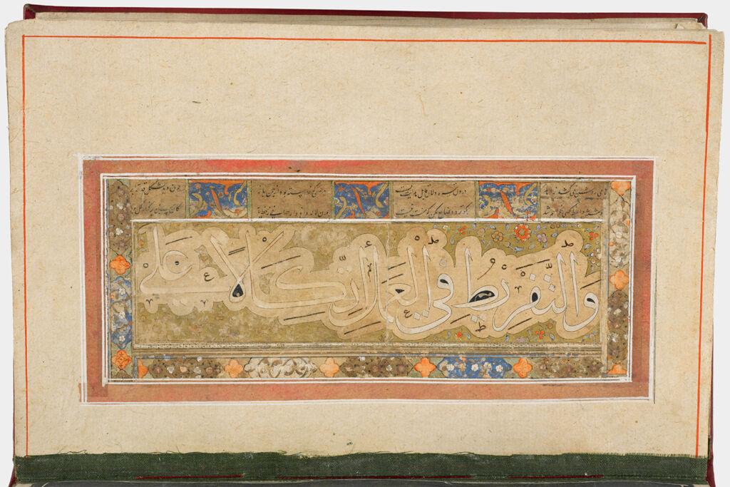 Folio 21 From An Album Of Calligraphic Panels