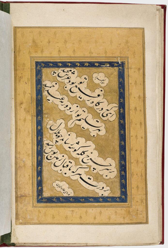 Folio 15 From An Album Of Calligraphic Panels