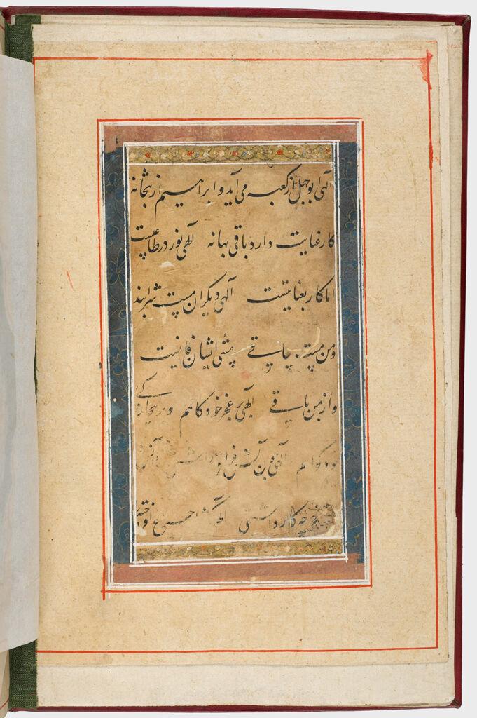Folio 7 From An Album Of Calligraphic Panels