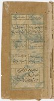 Manuscript Of The Divan Of Anvari, Copied For Emperor Akbar (R. 1556-1605)