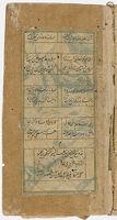 Manuscript Of The Divan Of Anvari, Copied For Emperor Akbar (R. 1556-1605)