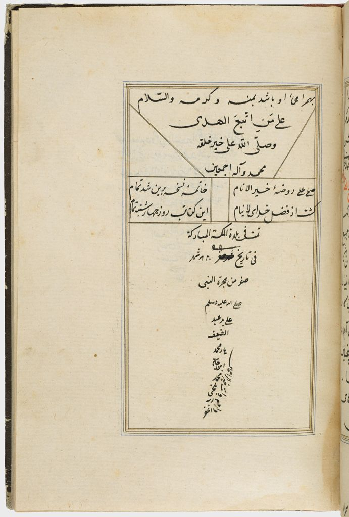 Colophon (Recto), Owner's Note (Verso), Folio 66 From A Manuscript Of A Majmu`a Of Persian Texts