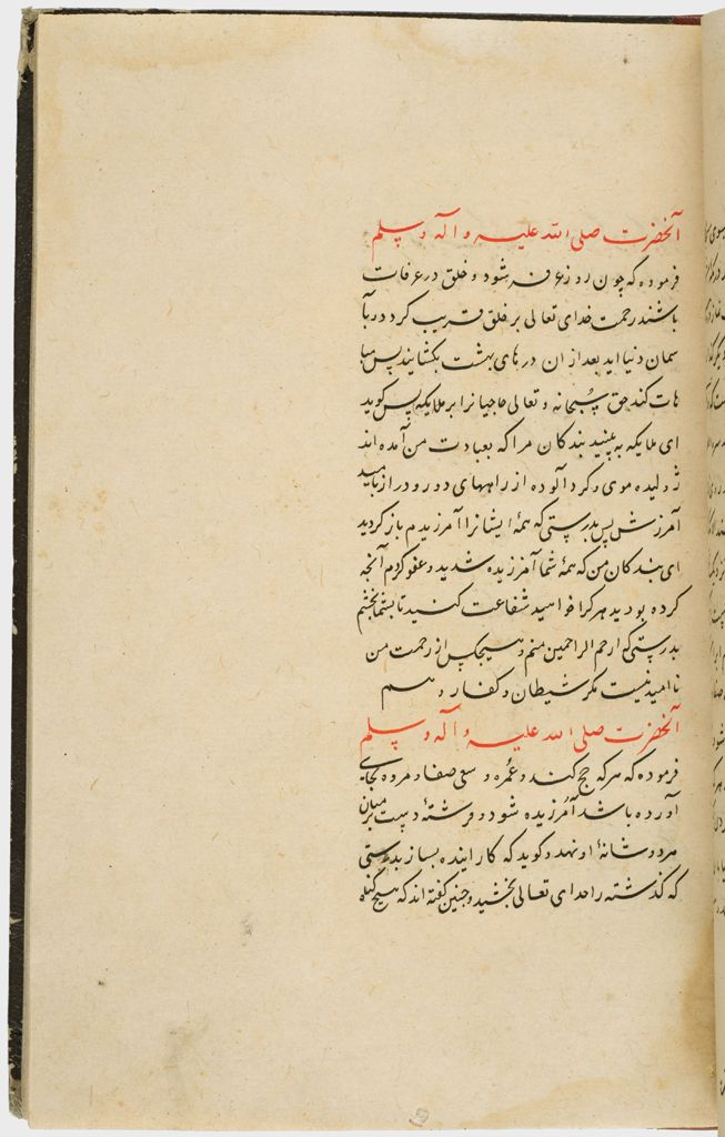 Text (Recto), Colophon (Verso), Folio 77 From A Manuscript Of A Majmu`a Of Persian Texts