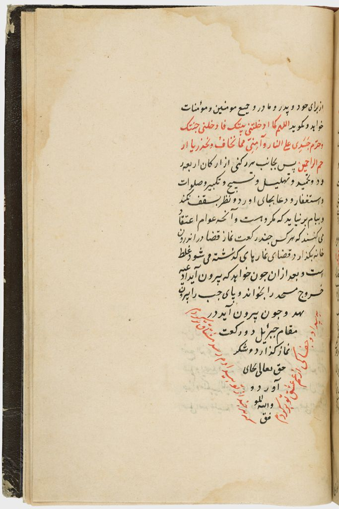 Text (Recto And Verso), Folio 100 From Manuscript Of A Majmu`a Of Persian Texts
