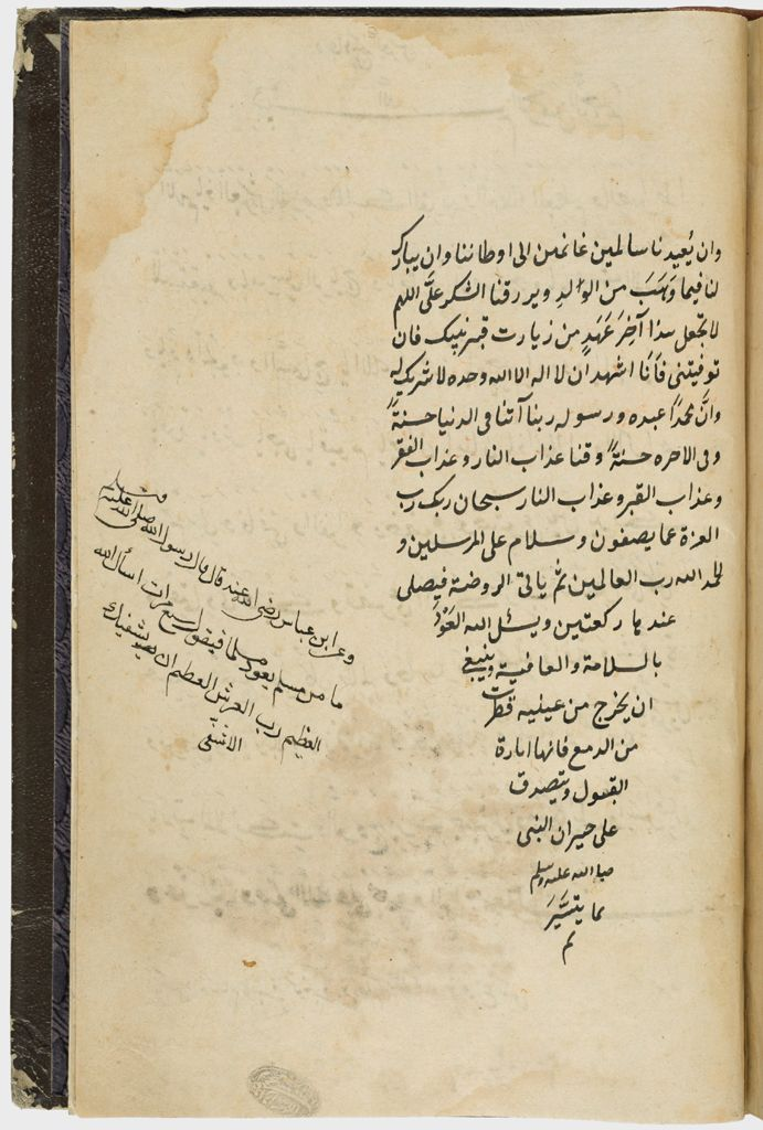 Text (Recto), Invocation/Prayers (Verso), Folio 104 From A Manuscript Of A Majmu`a Of Persian Texts