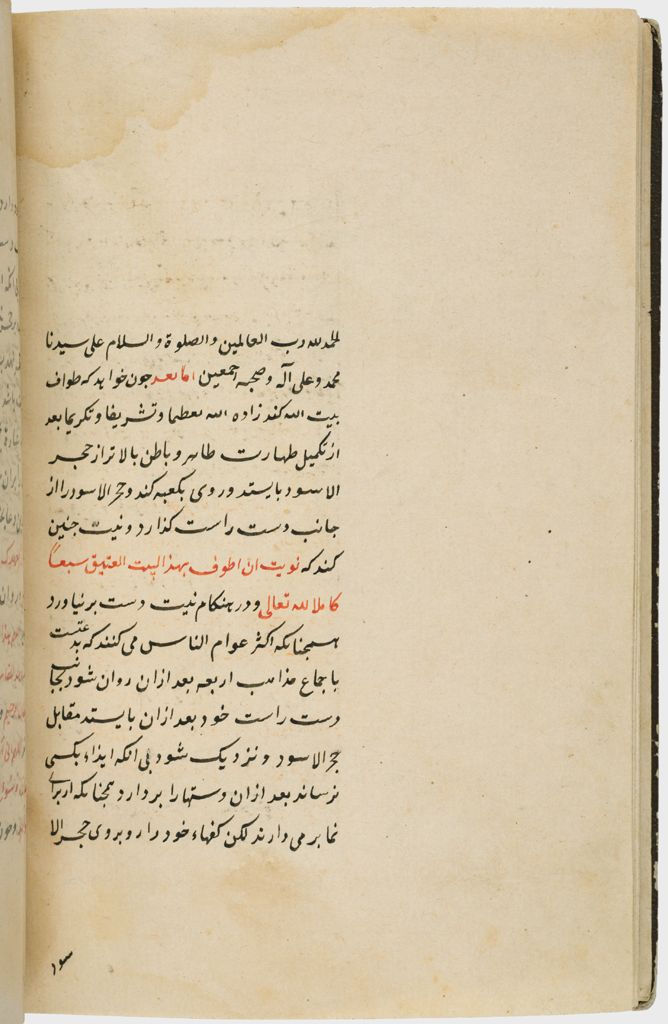 Text (Verso), Folio 89 From A Manuscript Of A Majmu`a Of Persian Texts
