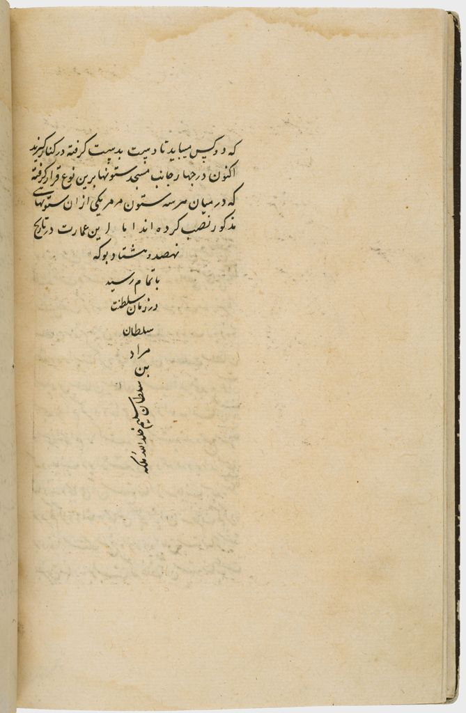 Text (Recto), Colophon (Verso), Folio 88 From A Manuscript Of A Majmu`a Of Persian Texts